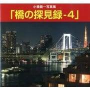 橋の探見録 4-小橋健一写真集 [単行本]