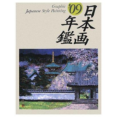 GRAPHIC日本画年鑑〈'09〉 [単行本]