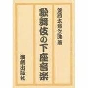 歌舞伎の下座音楽 復刊 [単行本]
