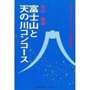 富士山と天の川コンコース―フジヤマリゾート・コンベンションの実現に向けて(コミュニティ・ブックス)