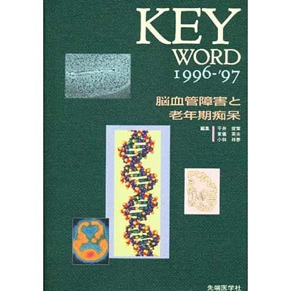 KEY WORD〈1996-'97〉脳血管障害と老年期痴呆 [単行本]