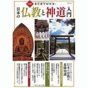 図解まとめてわかる!日本の仏教と神道入門-日本人として知っておきたい日本の宗教の基礎知識(総合ムック) [ムックその他]