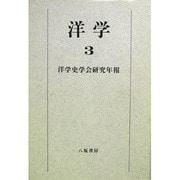 洋学〈3〉―洋学史学会研究年報 [単行本]