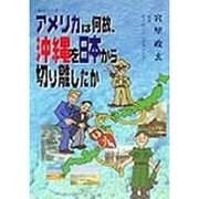 アメリカは何故、沖縄を日本から切り離したか(KOZAの本〈3〉) [単行本]