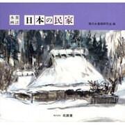 水墨画法・日本の民家 [単行本]
