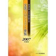 都道府県・政令指定都市別全国プロジェクト要覧〈2007年度版〉 [単行本]