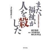 また、福祉が人を殺した―札幌姉妹孤立死事件を追う [単行本]