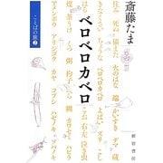 ベロベロカベロ―ことばの旅〈2〉 [単行本]