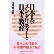 日本人のメンタリティーと日本の教育 [単行本]