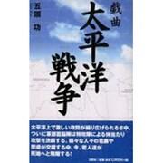 戯曲 太平洋戦争 [単行本]