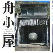 舟小屋―風土とかたち(INAX BOOKLET) [全集叢書]