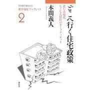 どこへ行く住宅政策―進む市場化、なくなる居住のセーフティネット(日本居住福祉学会居住福祉ブックレット〈2〉) [全集叢書]