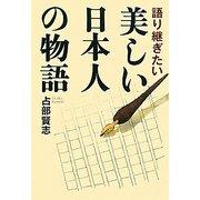 語り継ぎたい美しい日本人の物語 [単行本]