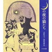 月の夜の猫たち―高野玲子銅版画集 [単行本]