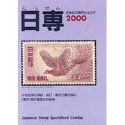 日本切手専門カタログ〈2000年版〉 第55版 [図鑑]