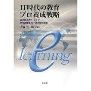 IT時代の教育プロ養成戦略―日本初のeラーニング専門家養成ネット大学院の挑戦 [単行本]