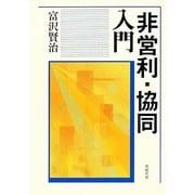 非営利・協同入門 [単行本]