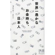 世界一愚かなお金持ち、日本人(ディスカヴァー携書〈018〉) [新書]