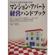 マンション・アパート経営ハンドブック―あなたの土地を最適に管理 [単行本]