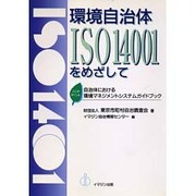 環境自治体ISO14001をめざして―ここがポイント 自治体における環境マネジメントシステムガイドブック [単行本]