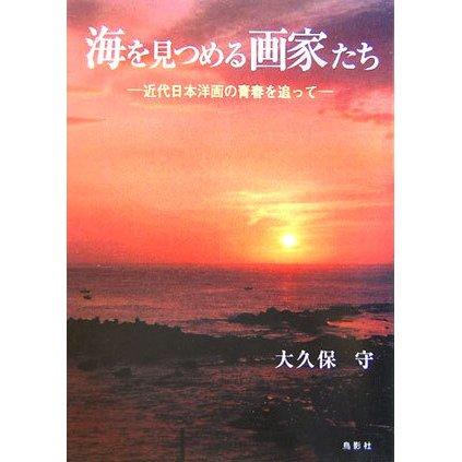 海を見つめる画家たち―近代日本洋画の青春を追って [単行本]