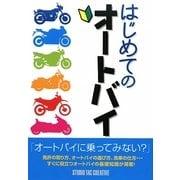 はじめてのオートバイ [単行本]