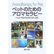 ペットのためのアロマセラピー―ペットアロマセラピスト入門 [単行本]