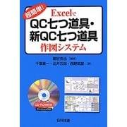 超簡単!ExcelでQC七つ道具・新QC七つ道具作図システム [単行本]