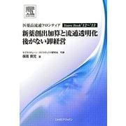 新薬創出加算と流通透明化 後がない卸経営―医薬品流通フロンティアYears Book〈'12~'13〉 [単行本]