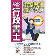 行政書士社会情勢問題打開スペシャル!!〈2010年度版〉 [単行本]