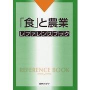 「食」と農業レファレンスブック [事典辞典]