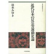 近代日本の反公害運動史論(現代の危機を考える〈3〉) [全集叢書]