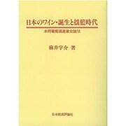 日本のワイン・誕生と揺籃時代 [単行本]