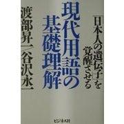 「日本人の遺伝子」を覚醒させる現代用語の基礎理解 [単行本]