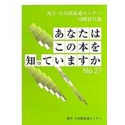 あなたはこの本を知っていますか〈No.27〉―地方・小出版流通センター取扱い'10図書目録 [単行本]