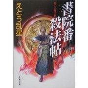 書院番殺法帖(大洋時代文庫) [文庫]