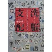 洗脳支配―日本人に富を貢がせるマインドコントロールのすべて [単行本]