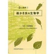 絵かき虫の生物学(環境ECO選書) [全集叢書]