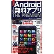 必携Android目的別無料アプリTHE PREMIUM(マイウェイムック 〈神様ヘルプPCシリーズ〉 5) [ムックその他]