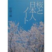 桜と日本人ノート [単行本]