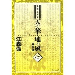 私設三国志 天の華・地の風 完全版〈7〉 [単行本]