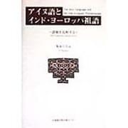 アイヌ語とインド・ヨーロッパ祖語―語根を比較する [単行本]