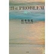 21st PROBLEM―海へ [単行本]