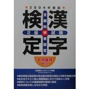 合格最短ゼミ 漢字検定2級試験〈2004年度版〉 [単行本]