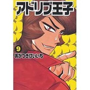 アドリブ王子 9(白夜コミックス 298) [コミック]