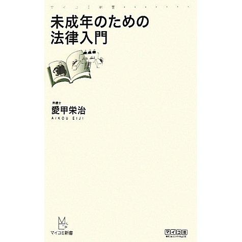 未成年のための法律入門(マイコミ新書) [新書]