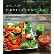 カノウユミコの野菜がおいしくなるサラダデリ [単行本]