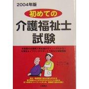 初めての介護福祉士試験〈2004年版〉 [単行本]