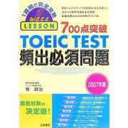 700点突破TOEIC TEST頻出必須問題〈2007年版〉 [単行本]