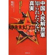 中国人民解放軍知られたくない真実―変貌する「共産党の軍隊」の実像 [単行本]